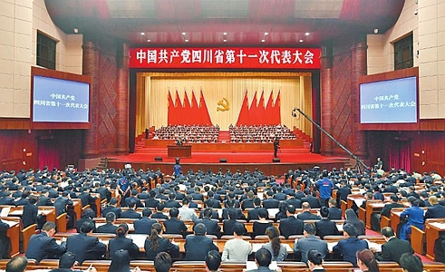 中国共产党四川省第十一次代表大会开幕