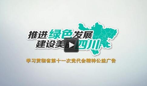 公益:《推进绿色发展 建设美丽四川》