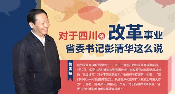 对于四川的改革事业,省委书记彭清华这么说