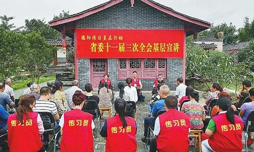 德阳首批100名基层传习员走村入户 宣讲全会精神