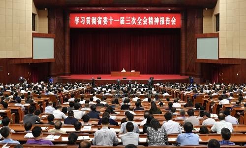 学习贯彻省委十一届三次全会精神报告会举行
