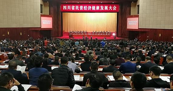 四川省民营经济健康发展大会在成都召开