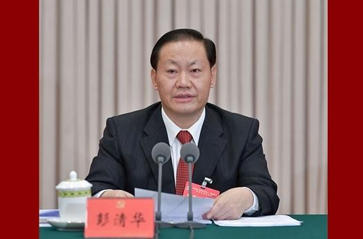 省委十一届四次全会举行 彭清华作讲话